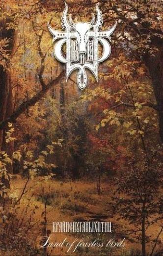 Sivyj Yar - Lands of Fearless Birds (CS)
