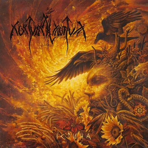 Nokturnal Mortum - Істина (CD)