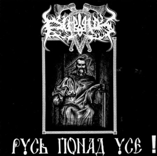 Dub Buk - Rus Ponad Vse! (CD)
