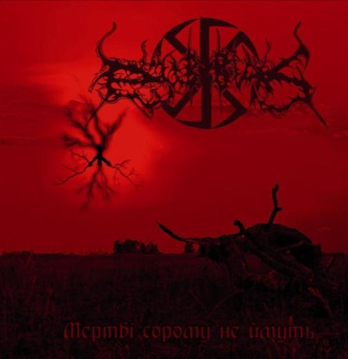Dub Buk - Mertvy Sromu Ne Imut (CD)