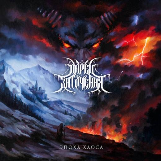 Larets Zatocheniya - Epoch of Chaos (CD)