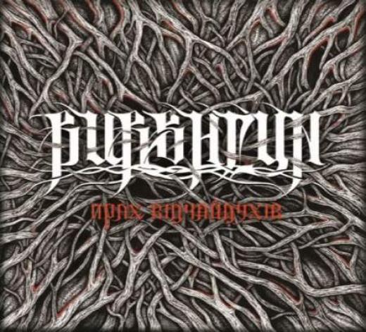 Burshtyn - Prak Vidchaydukhiv (LP)