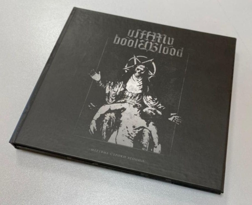 My Blood - Dead Strings of Agony (CD)