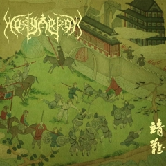 Holyarrow - 靖難 / Fight Back for the Fatherland (CD)