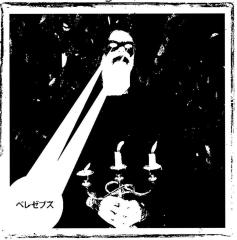 Belzebuth - MVII - MVIII (LP)