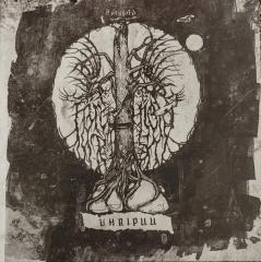 Förgjord - Uhripuu (LP)