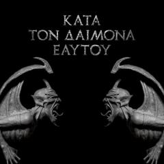 Rotting Christ - Κατά τον δαίμονα εαυτού (CD)