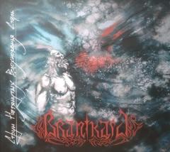 Branikald - Струн Натянутых Вдохновенья Сталь (CD)