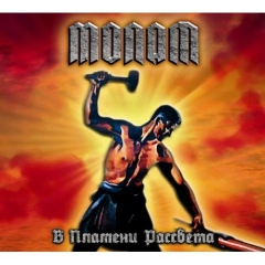 Molat - In the Flame of a Dawn (CD)