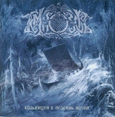 Temnozor - Folkstorm Of The Azure Nights (CD)